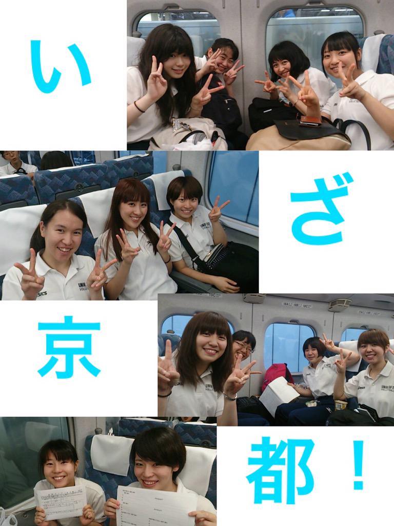 いざ京都へ!!